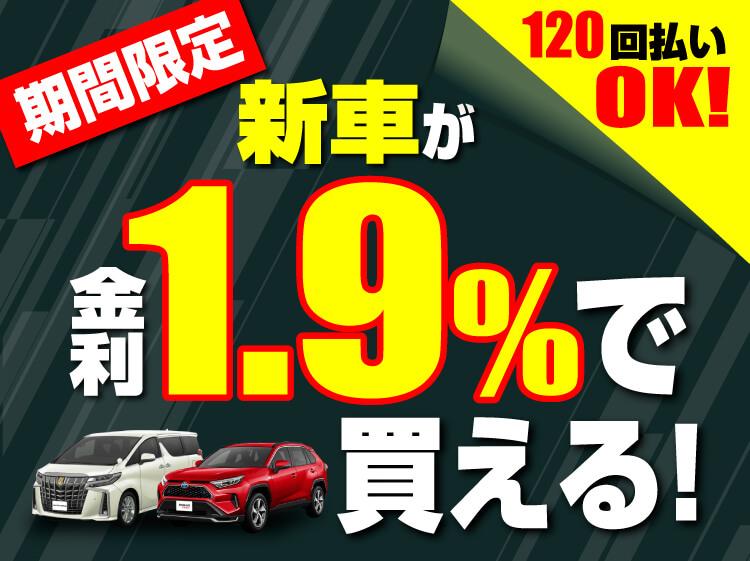 期間限定! 新車が金利1.9%で買える!