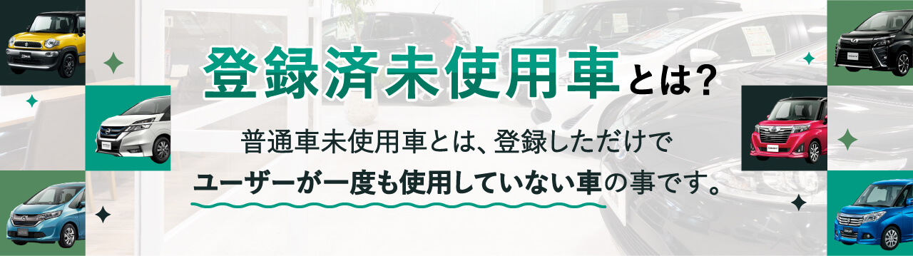 登録未使用車とは?