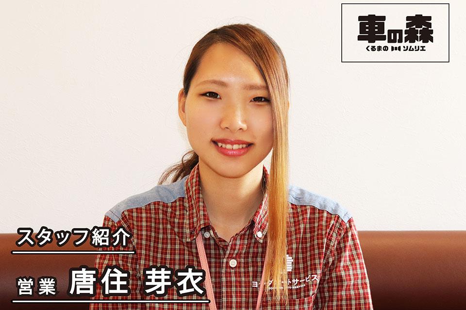 車の森スタッフ紹介♪vol.3唐住 芽衣