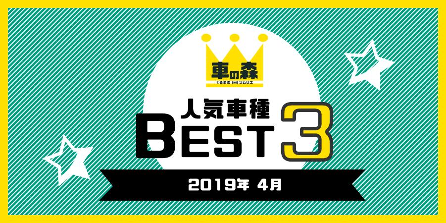 車の森<4月度>人気車種ベスト3!!