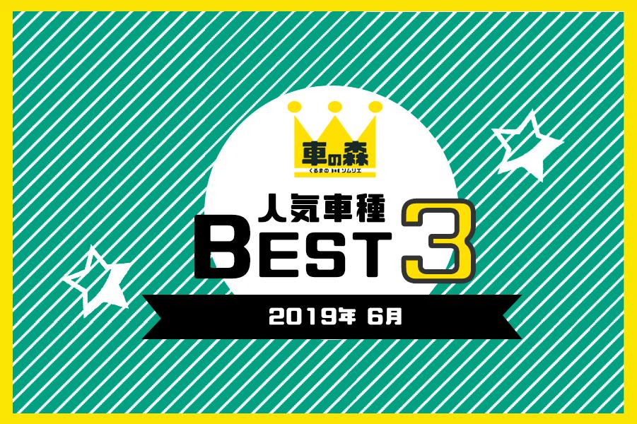 車の森<6月度>人気車種ベスト3!!
