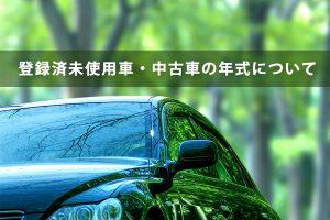 登録済未使用車・中古車の年式について
