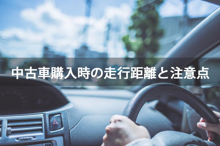 中古車購入時の走行距離と注意点