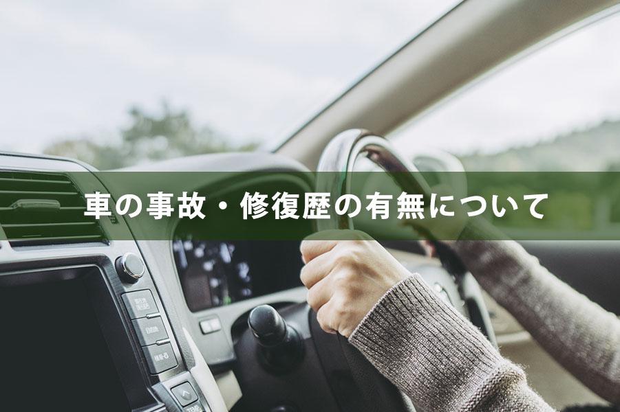 車の事故・修復歴について