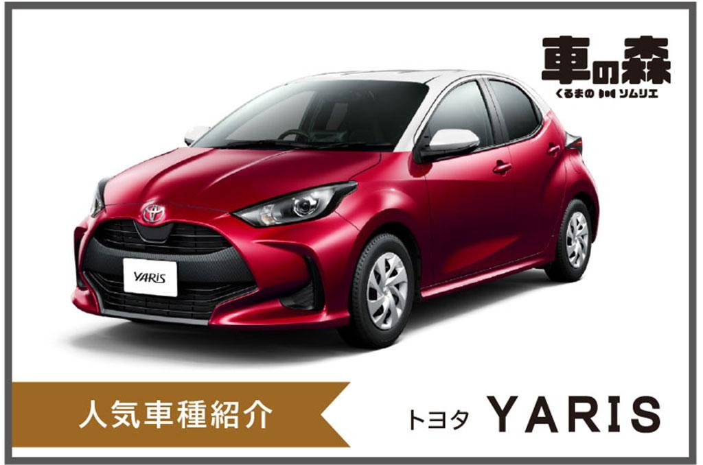 新型車・トヨタ「ヤリス」をご紹介