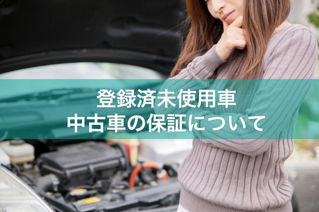 登録済未使用車・中古車の保証について
