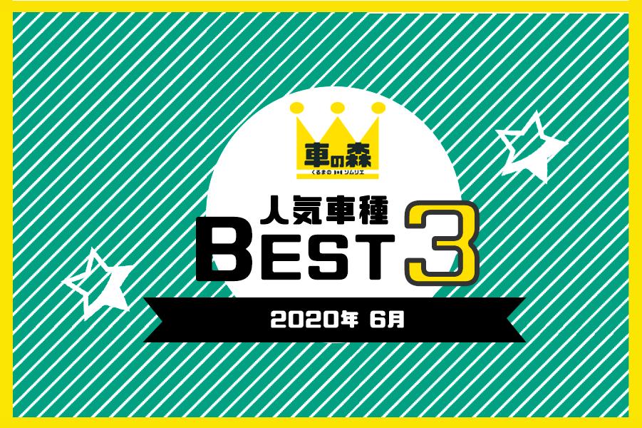 <6月度>人気車種ベスト3!!