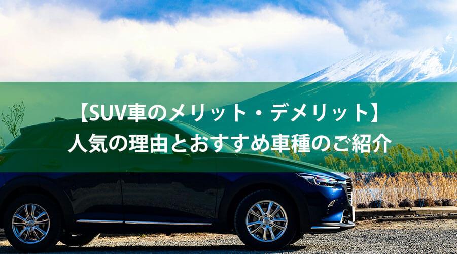 【SUV車のメリット・デメリット】人気の理由とおすすめ車種のご紹介