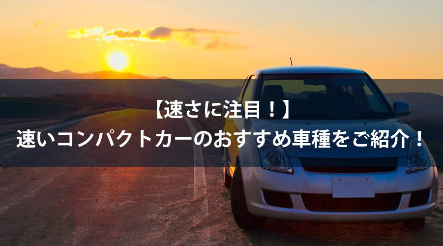 【速さに注目!】速いコンパクトカーのおすすめ車種をご紹介!