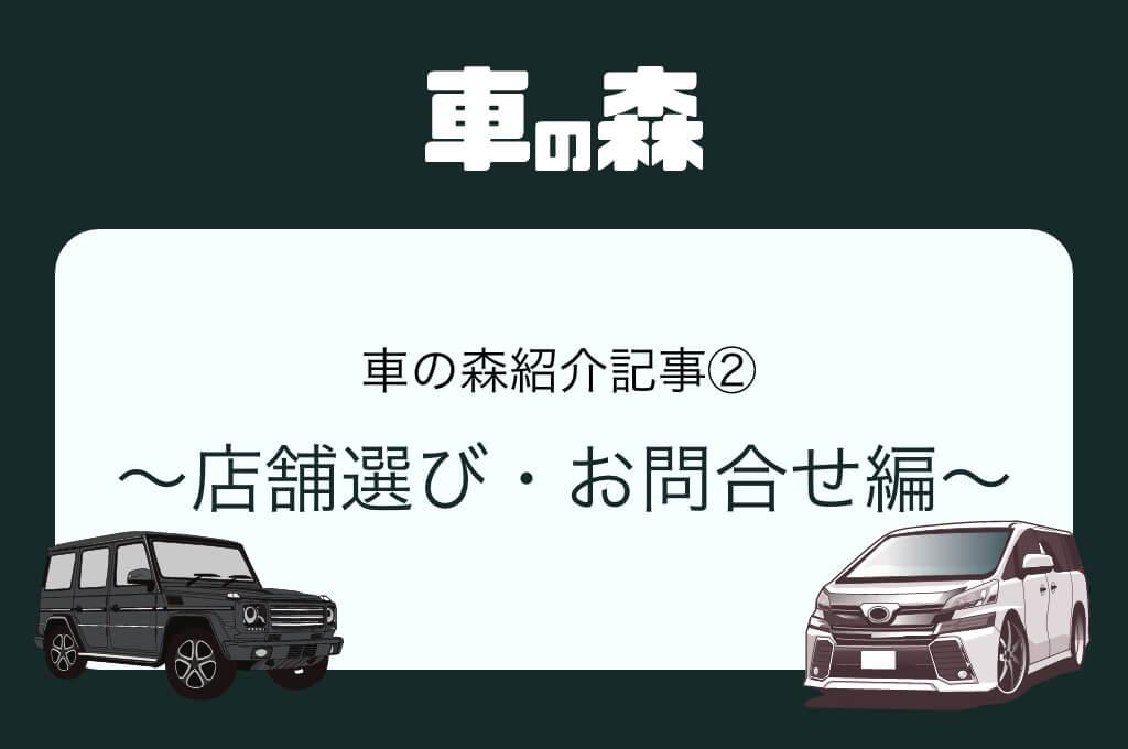 手続き紹介記事② 店舗選び・お問合せ編