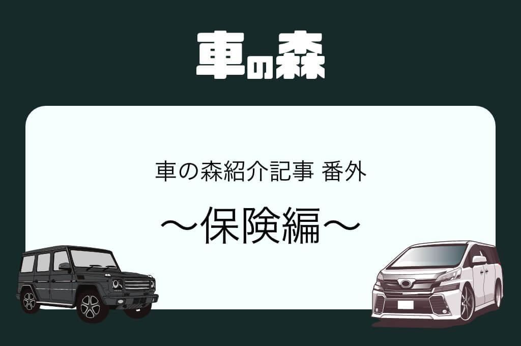 手続き紹介記事 番外 保険編