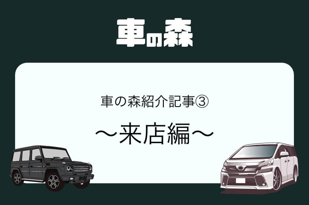 手続き紹介記事③ 来店編