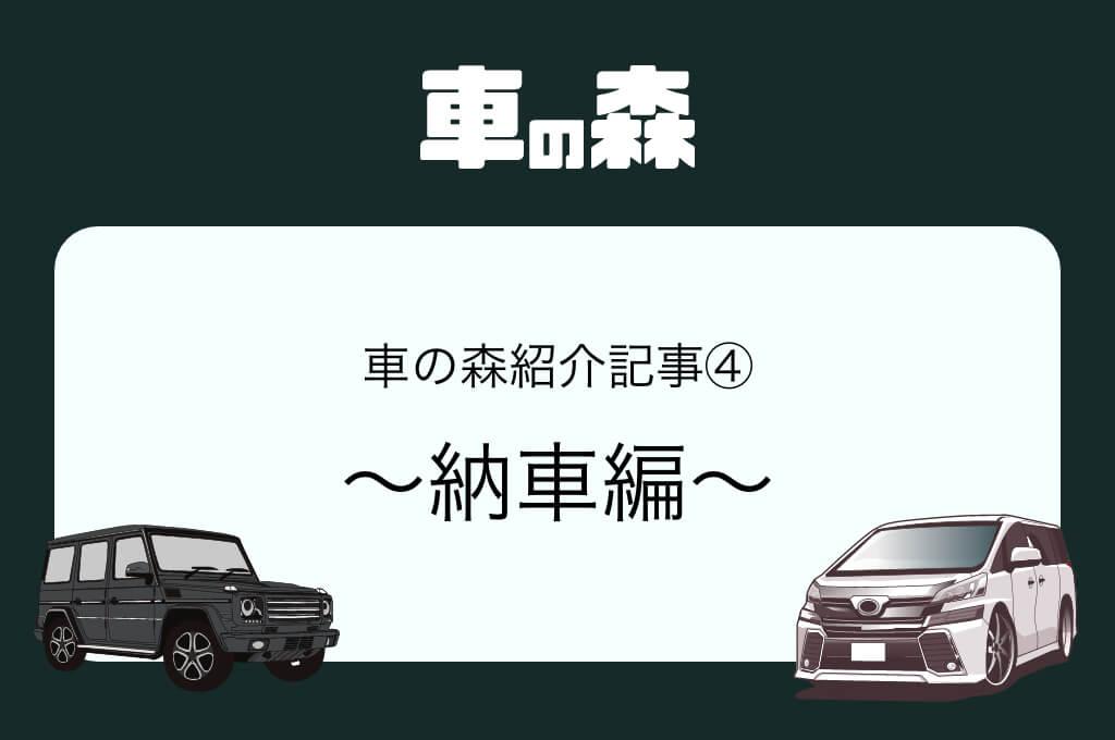 手続き紹介記事④ 納車編