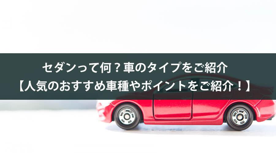 セダンって何?車のタイプをご紹介【人気のおすすめ車種やポイントをご紹介!】
