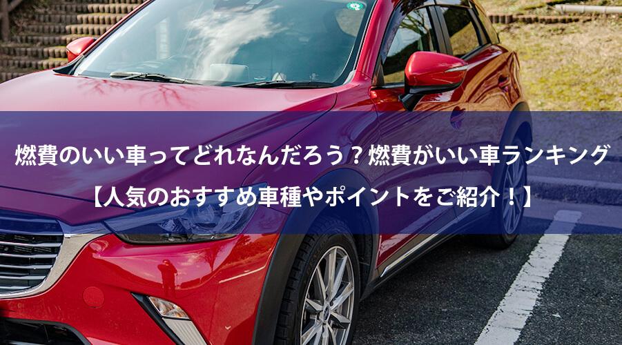 燃費のいい車ってどれなんだろう?燃費がいい車ランキング【人気のおすすめ車種やポイントをご紹介!】