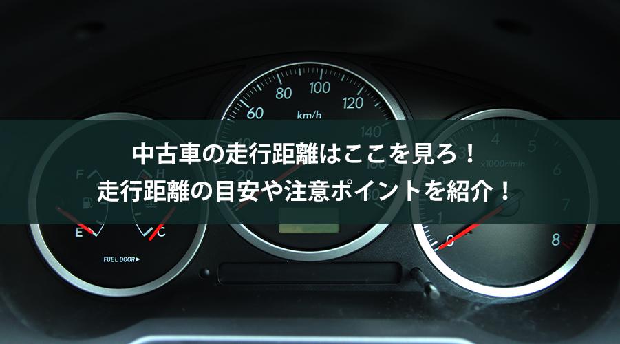 中古車の走行距離はここを見ろ!走行距離の目安や注意ポイントを紹介!