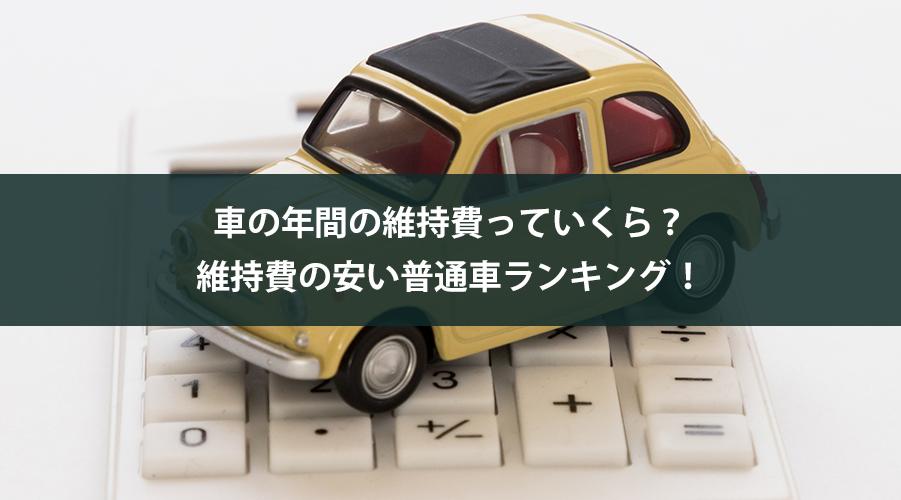 年間車の維持費っていくら?維持費の安い普通車ランキング!
