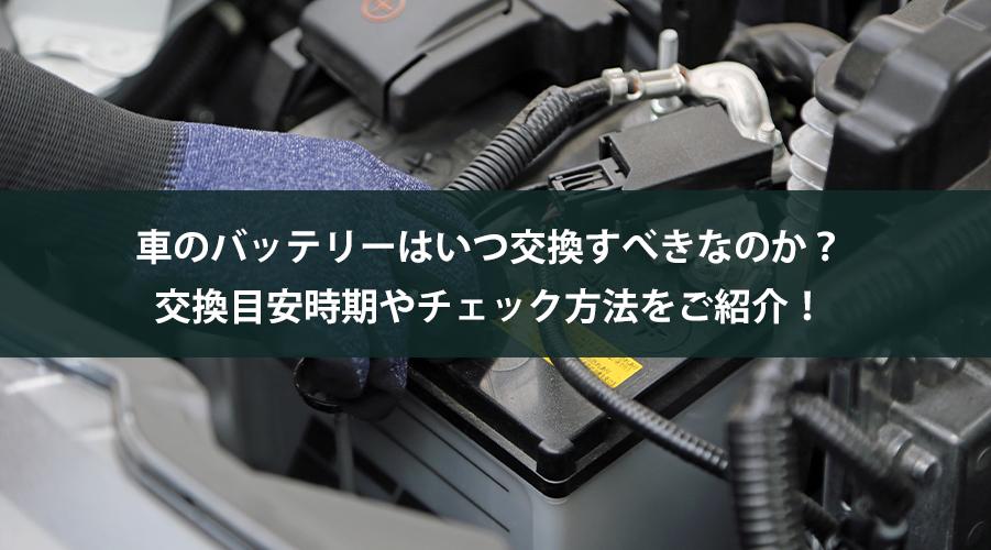 車のバッテリーはいつ交換すべきなのか?交換目安時期やチェック方法をご紹介!