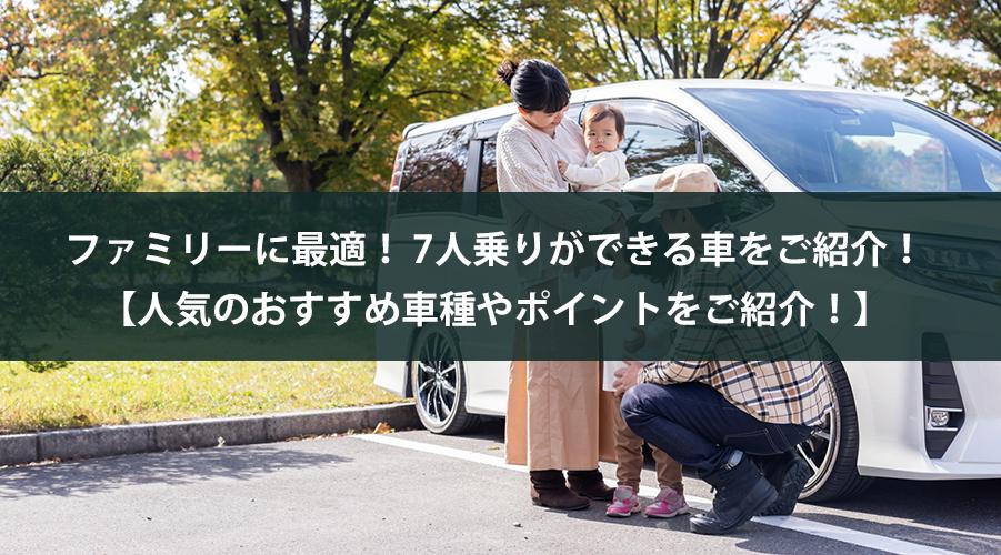 ファミリーに最適!7人乗りが出来る車をご紹介!【人気のおすすめ車種やポイントをご紹介!】