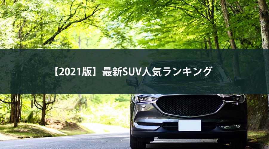 【2021版】最新SUV人気ランキング