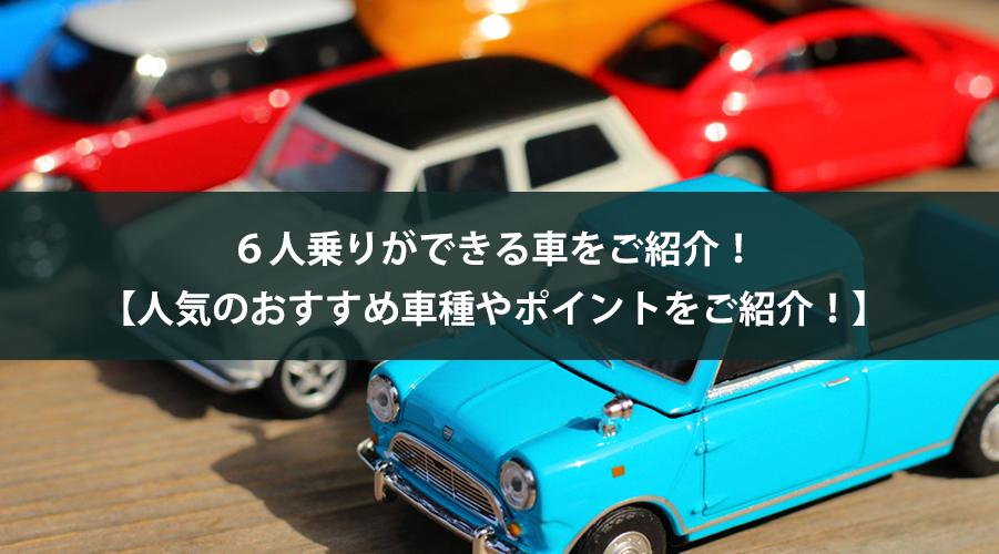 6人乗りができる車をご紹介!【人気のおすすめ車種やポイントをご紹介!】