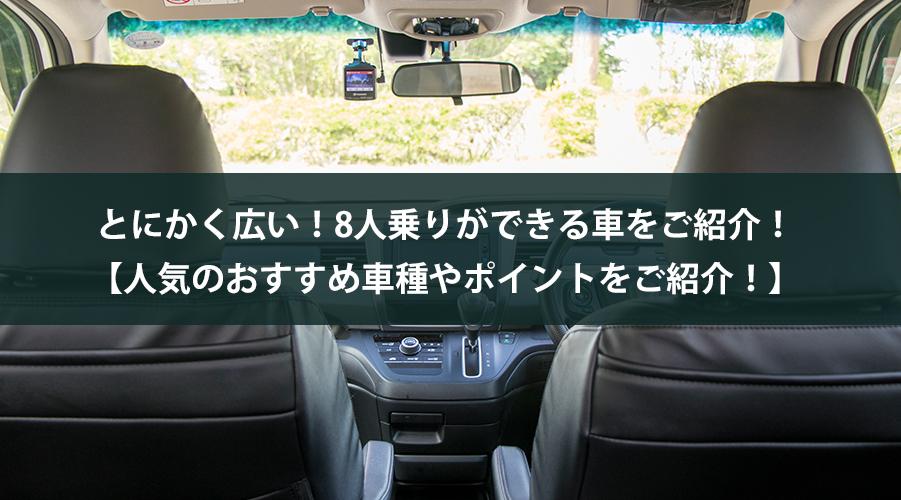 とにかく広い!8人乗りができる車をご紹介!【人気のおすすめ車種やポイントをご紹介!】