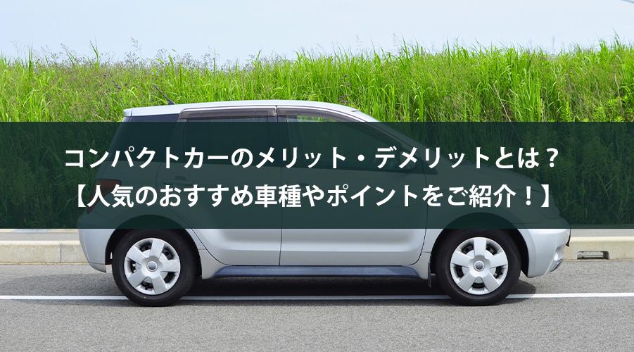 コンパクトカーのメリット・デメリットとは?【人気のおすすめ車種やポイントをご紹介!】