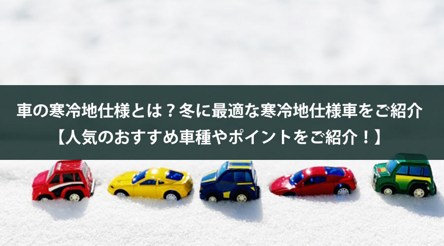 車の寒冷地仕様とは?冬に最適な寒冷地仕様車をご紹介【人気のおすすめ車種やポイントをご紹介!】