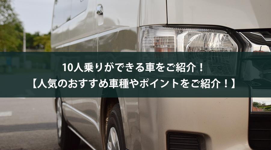 10人乗りができる車をご紹介!【人気のおすすめ車種やポイントをご紹介!】