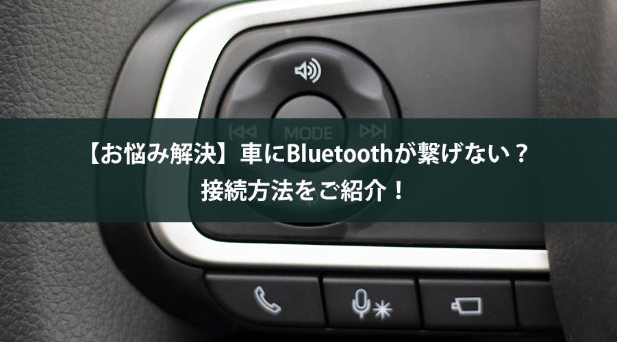 【お悩み解決】車にブルートゥースが繋げない?接続方法をご紹介!