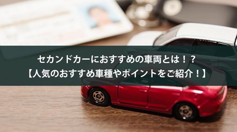 セカンドカーにおすすめの車両とは!?【人気のおすすめ車種やポイントをご紹介!】