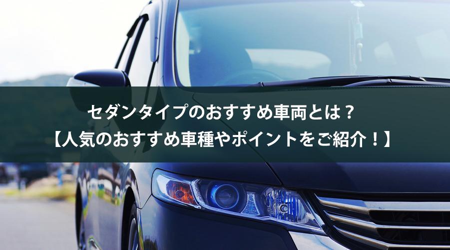 セダンタイプのおすすめ車両とは?【人気のおすすめ車種やポイントをご紹介!】