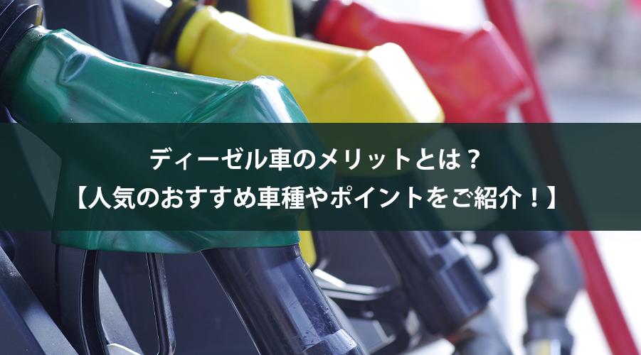ディーゼル車のメリットとは?【人気のおすすめ車種やポイントをご紹介!】