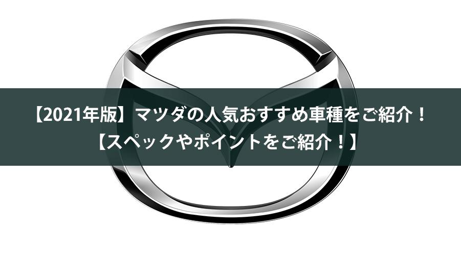 【2021年版】マツダの人気おすすめ車種をご紹介!【スペックやポイントをご紹介!】