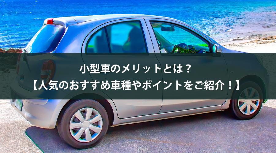 小型車のメリットとは?【人気のおすすめ車種やポイントをご紹介!】