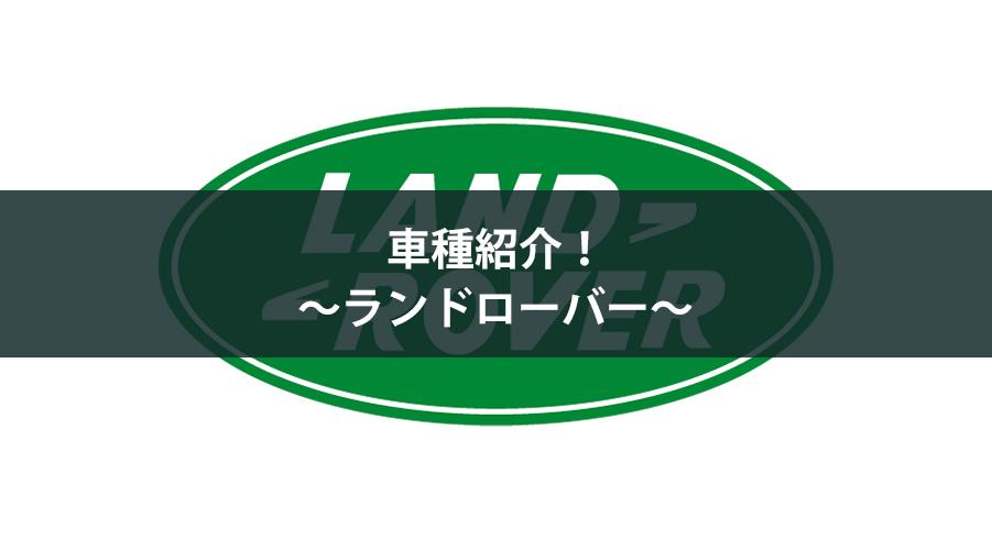 車種紹介!~ランドローバー~