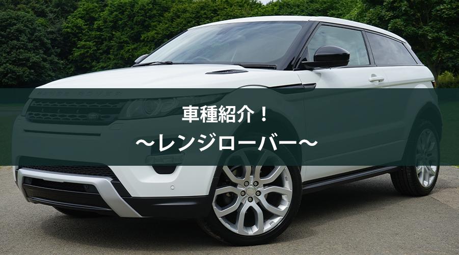 車種紹介!〜レンジローバー〜