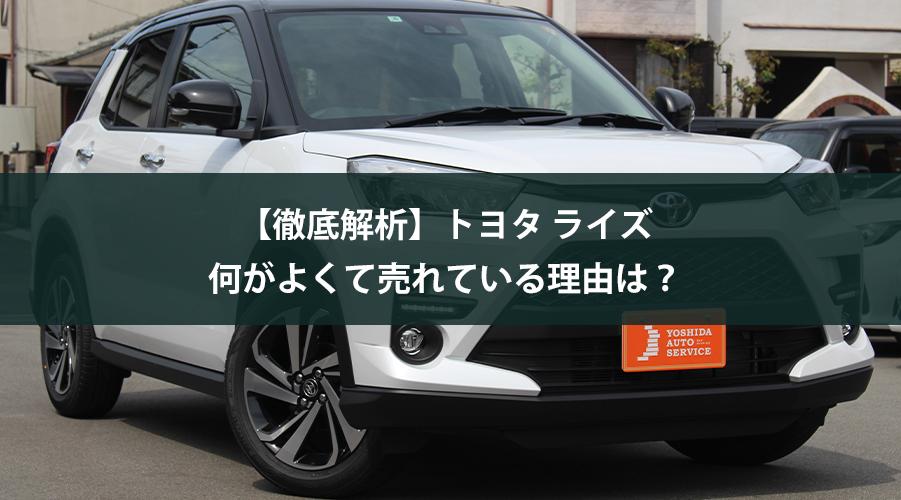 【徹底解析】トヨタ・ライズ 何が良くて売れている理由は?