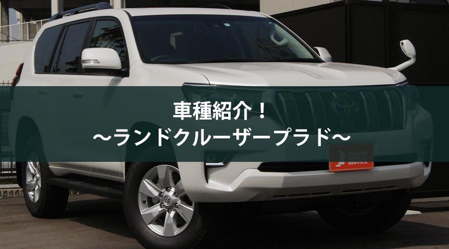 車種紹介!〜ランドクルーザープラド〜