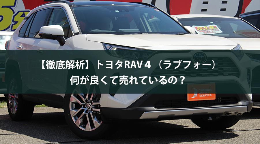【徹底解析】トヨタRAV4(ラブフォー)何が良くて売れているの?
